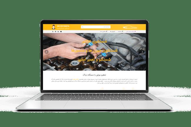 طراحی سایت تنظیم موتور علی