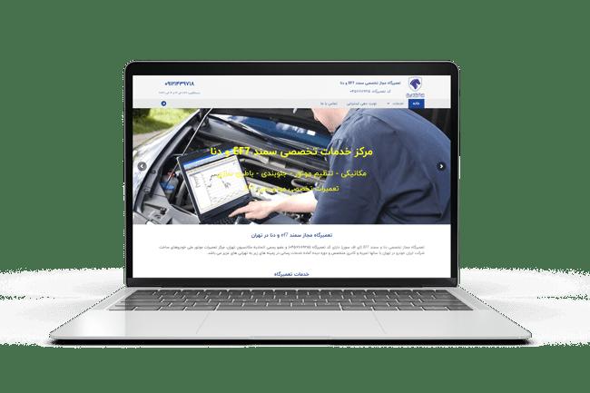 طراحی سایت تعمیرگاه مجاز تخصصی سمند EF7
